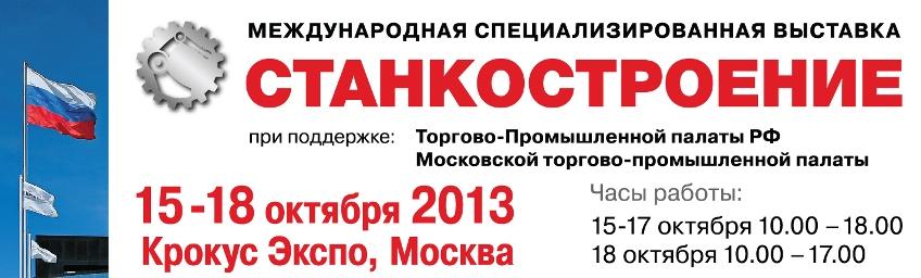 Международная специализированная выставка в Москве