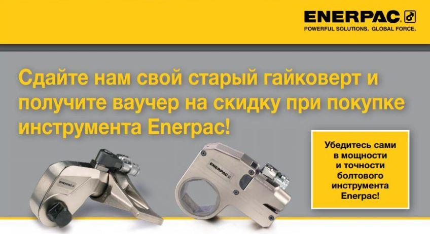 Специальное предложение от Enerpac!