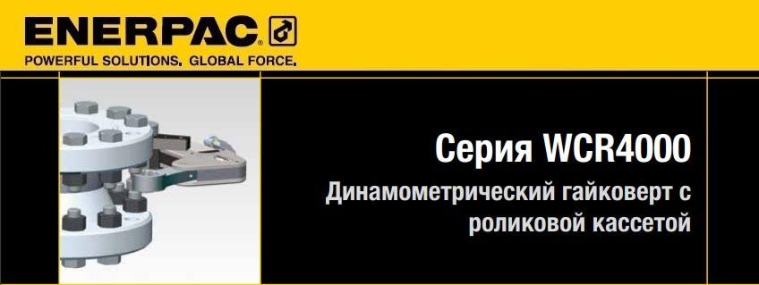 Роликовая кассета Enerpac WCR4000