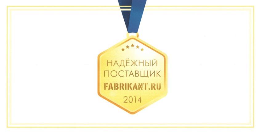 Надёжный поставщик-2014!
