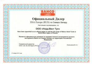 Официальный дилер Bahco