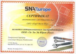 Сертификат дистрибьютора SNAEurope