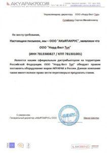 Сертификат дистрибьютора AKYAPAK