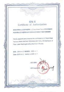 Сертификат дистрибьютора Fiber Laser Marking&Cutting Маchine