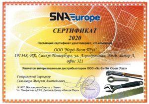 Сертификат дистрибьютора Bahco
