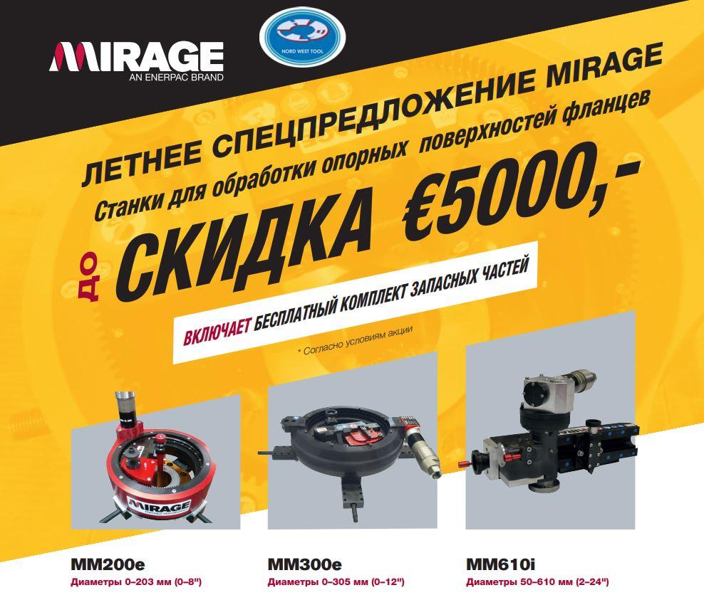 Специальное предложение на станки Mirage